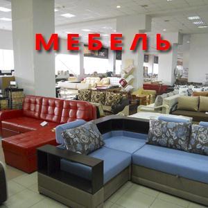 Магазины мебели Голынок
