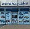 Автомагазины в Голынках