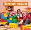 Детские сады в Голынках